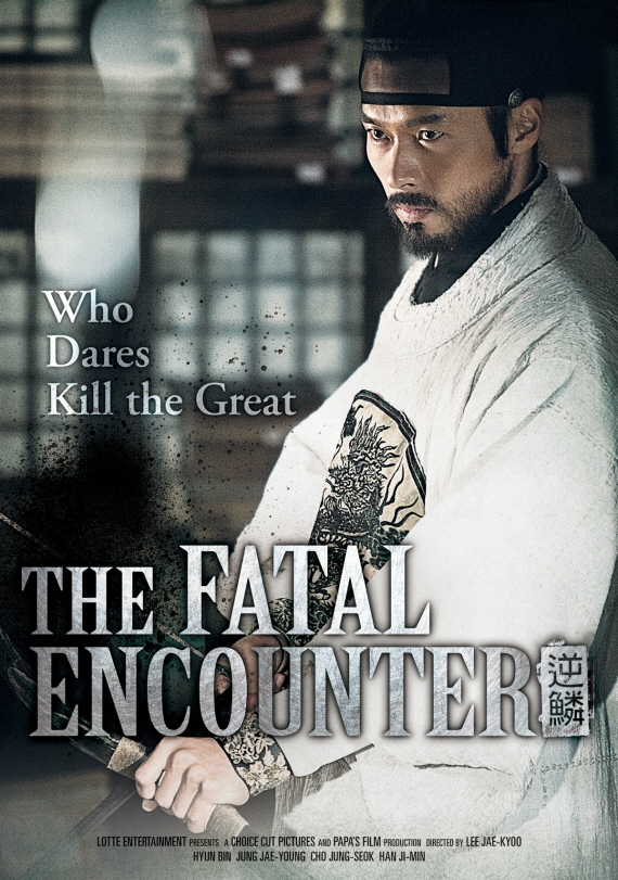 THE FATAL ENCOUNTER movie scene thumbnail 60